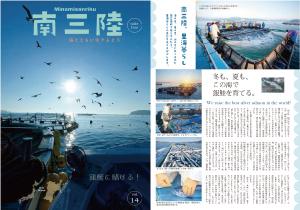 南三陸情報誌vol.14