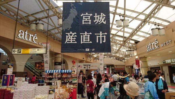1/25-27 JR上野駅「宮城産直市」開催