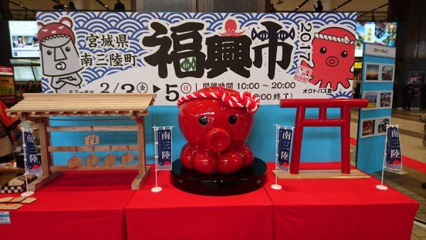 南三陸町の産品が仙台駅に勢揃いする3日間!