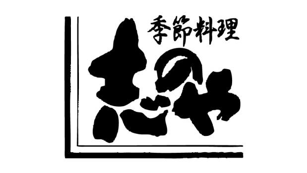 【お知らせ】新メニュー開始