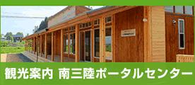 南三陸ポータルセンター