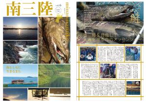 南三陸情報誌vol.6
