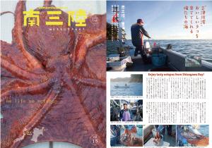 南三陸情報誌vol.15