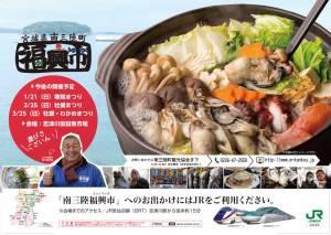 『南三陸町』のJR中吊りポスター掲示開始のお知らせ