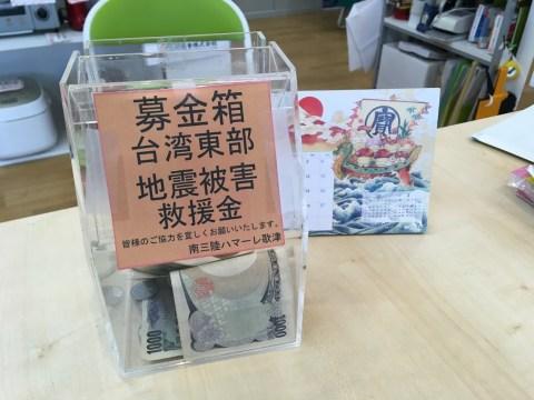 台湾東部地震発生地域のみなさまへ 心よりお見舞い申し上げます。