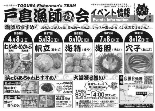 4/8(日)第26回「戸倉漁師の会 感謝祭」開催のお知らせ