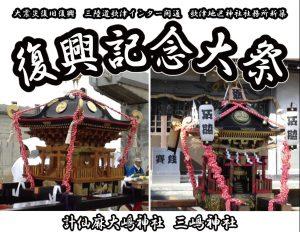 復興記念大祭 計仙麻大嶋神社三嶋神社