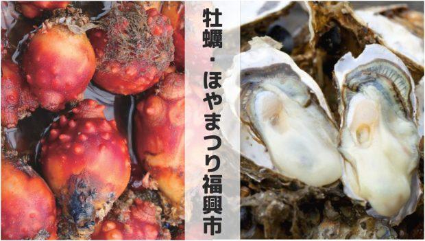 第79回 志津川湾牡蠣・ほやまつり福興市