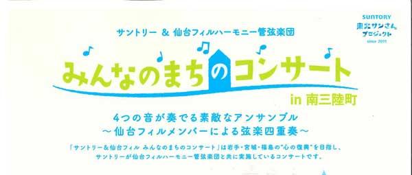 サントリー&仙台フィルハーモニー管弦楽団「みんなのまちのコンサート」in南三陸町 開催のお知らせ