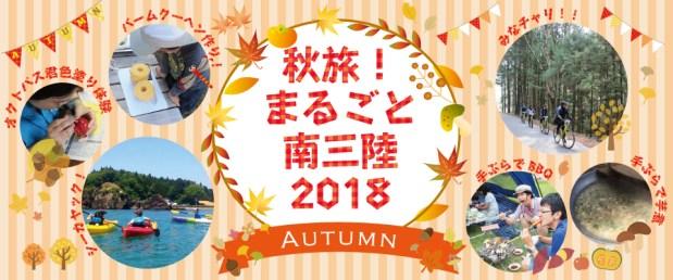 【おススメ秋のプログラム】秋旅!まるごと南三陸2018