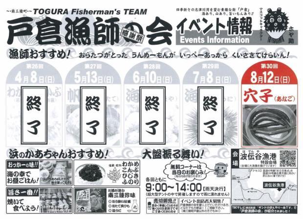 8/12(日) 第30回「戸倉漁師の会 感謝祭」開催のお知らせ