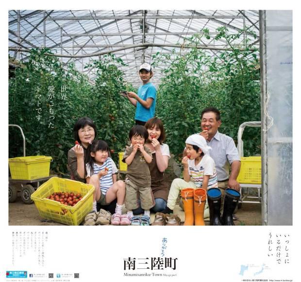 【みんなで南三陸】小野花匠園