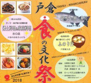 戸倉 食の文化祭