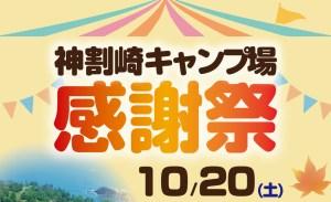 10/20(土)神割崎キャンプ場「感謝祭イベント」開催