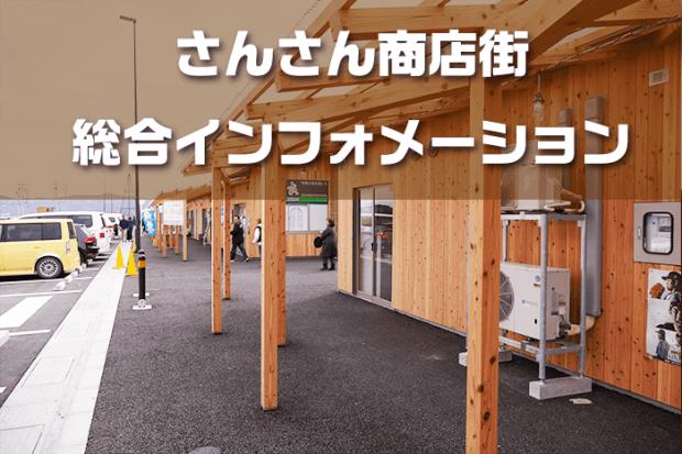 南三陸町観光案内所-Minamisanriku Tourist information-