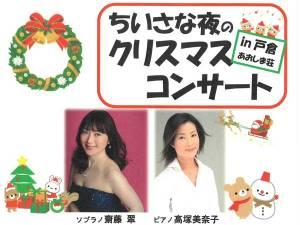 「ちいさな夜のクリスマスコンサートin戸倉あおしま荘」のお知らせ