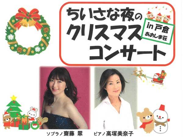 「ちいさな夜のクリスマスコンサートin戸倉あおしま荘」