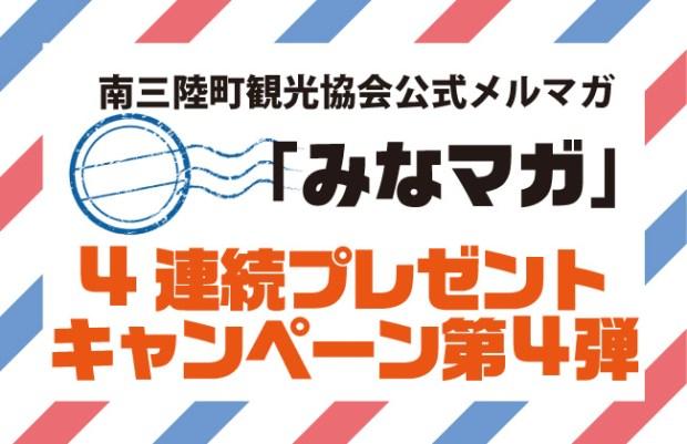 【みなマガ登録者限定】4連続プレゼントキャンペーン〜第4弾〜