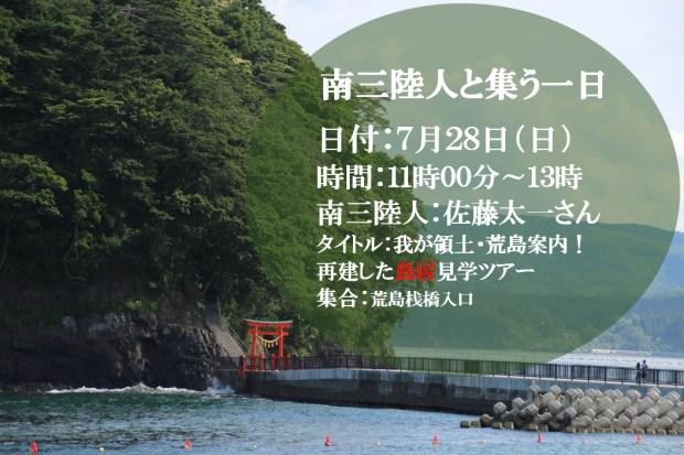 【夏まつりの翌日開催】荒島と再建した鳥居を巡るツアー開催のお知らせ