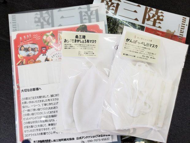 「困難に負けず、くじけずにがんばっぺし!!」made in 南三陸の布マスク