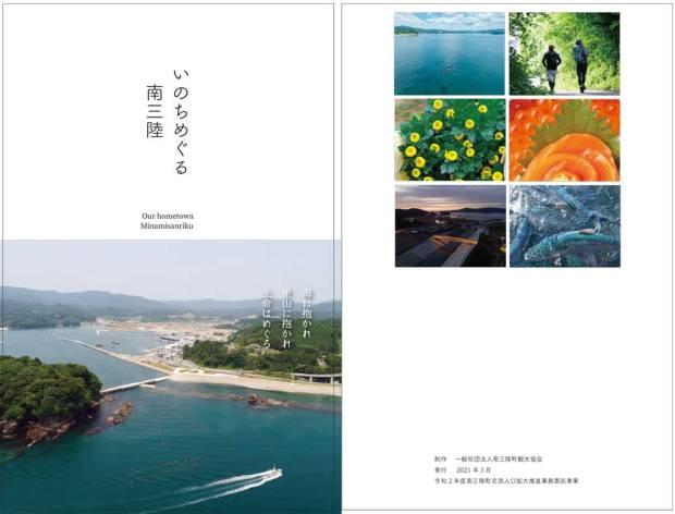 南三陸町アーカイブ本「いのちめぐる南三陸」発刊について
