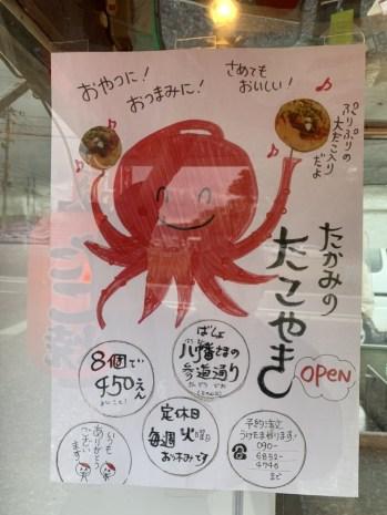 【店舗紹介】地元に愛されるたこ焼き屋
