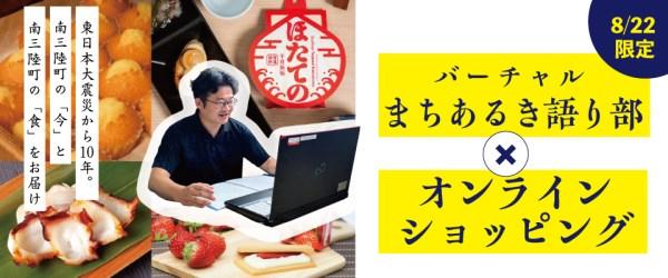 8月22日(日)オンライン特別企画「バーチャルまちあるき語り部×オンラインショッピング」開催しました!