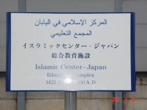islamicctr