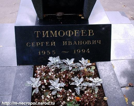 Могилы знаменитостей. Тимофеев Сергей Иванович (Сильвестр ...