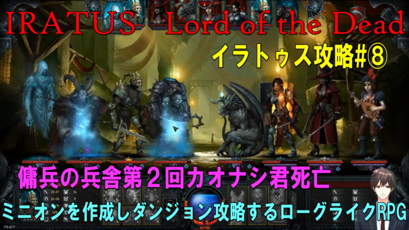 IRATUS(イラトゥス)Lord of the Dead 攻略8