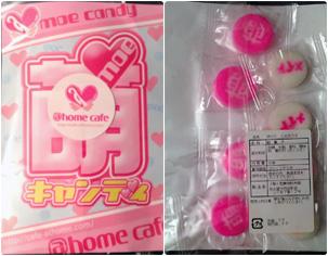 Maid Café bonbons cadeau