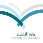 وزارة-التعليم1