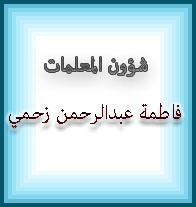 فاطمة عبدالرحمن زحمي