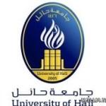 تخريج الدفعة الأولى من طلاب وطالبات دبلومات التوجيه بجامعة حائل