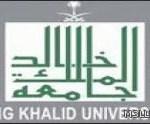 أكثر من 27 مليون ريال قيمة مشروعات تطويرية بجامعة الملك خالد