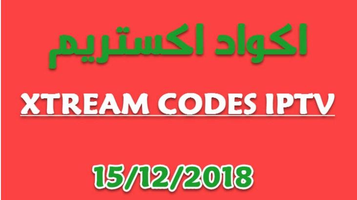 xtream codes iptv free 2018   عرب IPTV