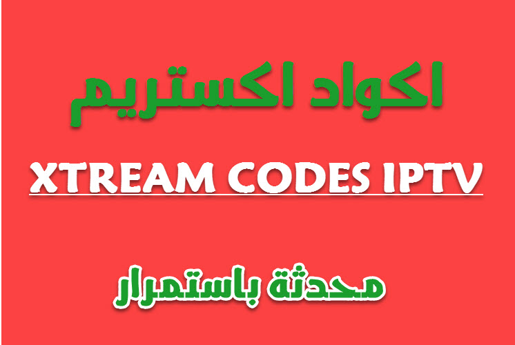 اكواد iptv اكستريم Xtream codes iptv تعمل دائمة 11/12/2018