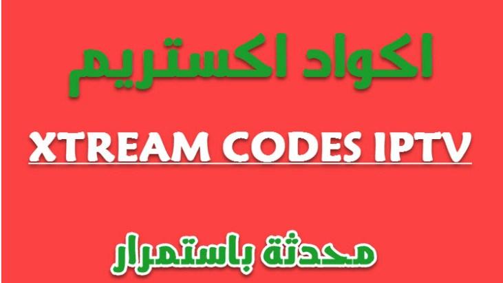 xtream iptv code 2018   عرب IPTV