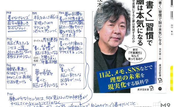 中島正雄 感想:「書く」週刊で脳は本気になる