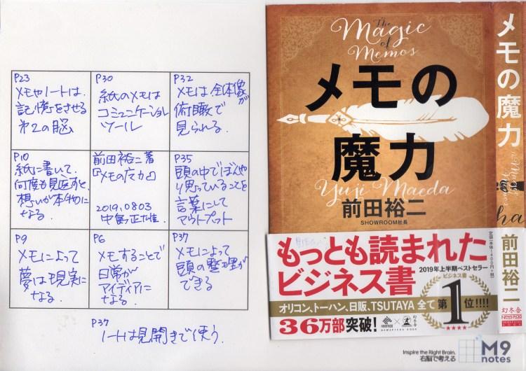 中島正雄 感想:『メモの魔力』