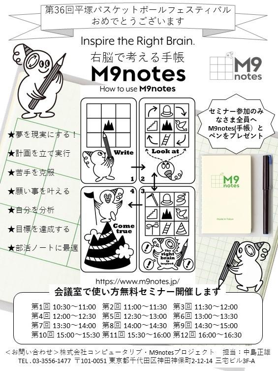 M9notes無料セミナー in ひらつかアリーナ