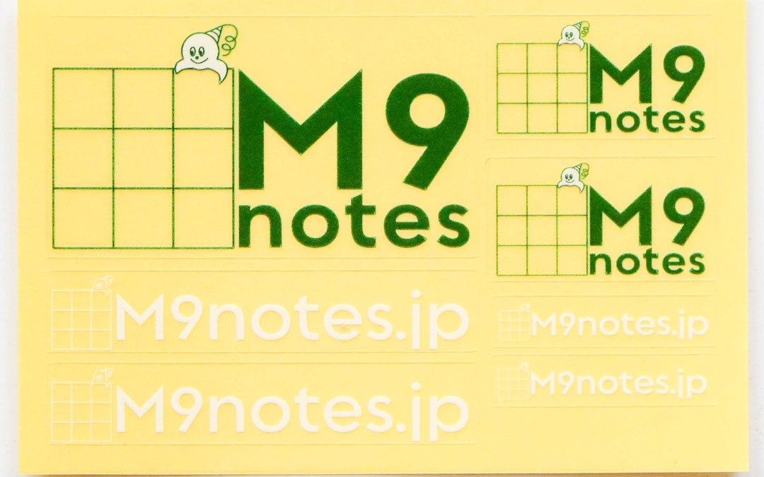 M9notesシールがバージョンアップしました(Ver2.0)
