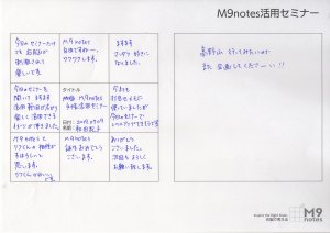 M9notes活用セミナーの感想文(和田紀子さま)