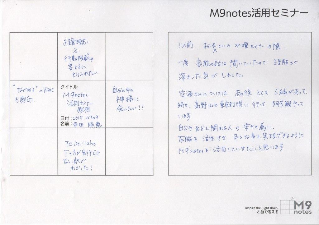 M9notes活用セミナーの感想文(柴田さま)