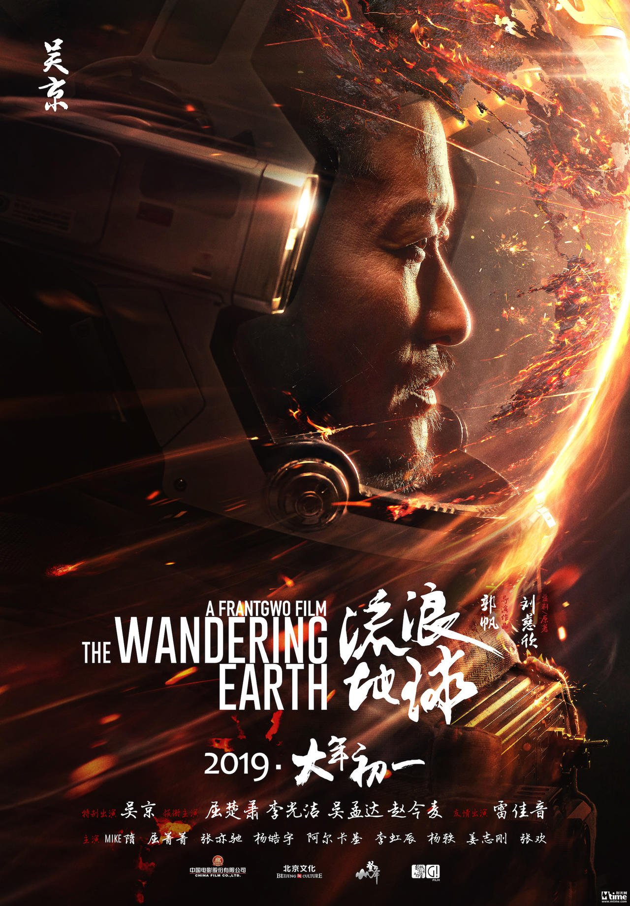 Otro póster de The Wandering Earth