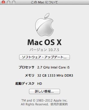 メモリが32GBになった