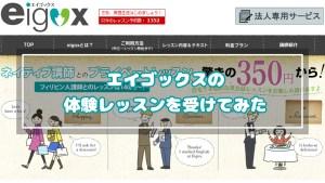 オンライン英会話エイゴックスのホームページのアイキャッチ画像