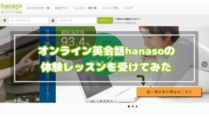 オンライン英会話hanasoのホームページのアイキャッチ画像
