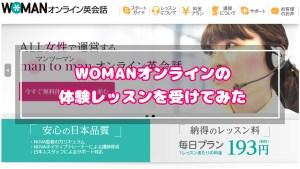 womanオンラインのホームページのアイキャッチ画像