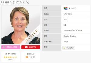 DMM英会話の講師のプロフィールの画面の画像
